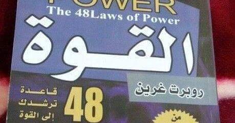 كتاب ٤٨ قانون للقوة pdf