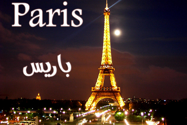 جرب-رحلة-افتراضية-إلى-باريس