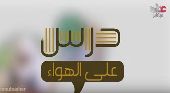 شاهد دروس برنامج درس على الهواء تلفزيون عُمان - الصف الثاني عشر