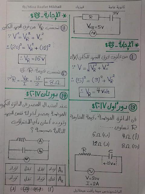 مسائل أختر الإجابة الصحيحة الفصل الرابع دوائر التيار المتردد فيزياء ثالثة ثانوي 5