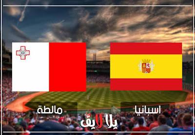 مشاهدة مباراة اسبانيا ومالطه بث مباشر اليوم في تصفيات امم اوروبا
