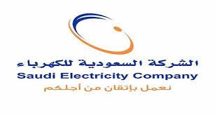 التعريفة الجديدة للكهرباء في السعودية 1 جويلية 2018