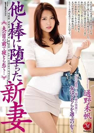 Lão sếp già và cô vợ Miho Tono xinh đẹp JUX-987 Miho Tono