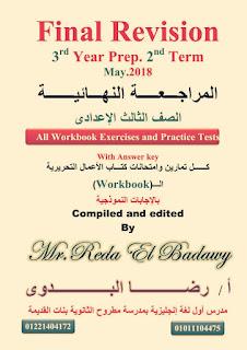 مراجعة نهائية جديده فى اللغة الإنجليزية للصف الثالث الاعدادى الترم الثانى لمستر رضا البدوي