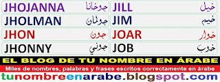 nombre en arabe: JILL, JIM, JOAR, JOB