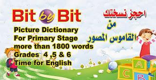القاموس المصور فى اللغة الانجليزية لجميع صفوف المرحلة الابتدائية BIT+BY+BIT