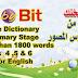 هام لطلاب المرحلة الابتدائية    القاموس المصور فى اللغة الانجليزية لجميع صفوف المرحلة الابتدائية BIT+BY+BIT