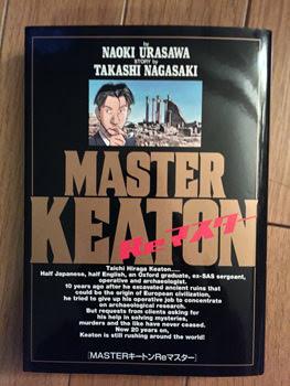 MASTERキートン Reマスター