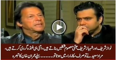 Imran Khan Interview after Murad saeed fight with Javeed Latif, imran khan latest interview,
