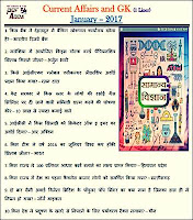 January 2017 Current Affairs - Monthly GK PDF