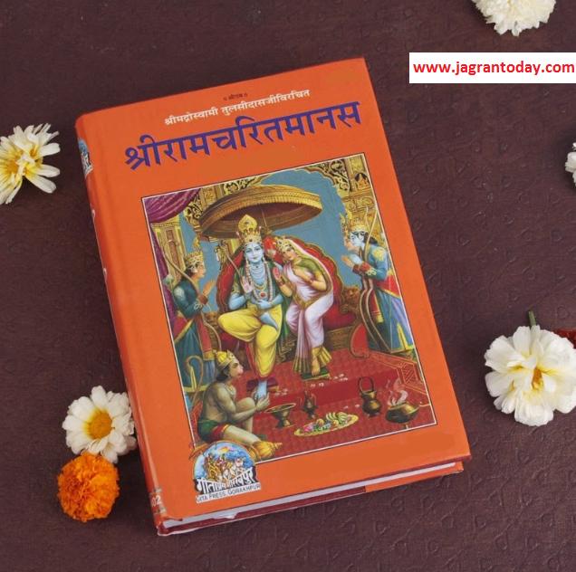 Ramcharit Manas ki Panktiyan Karen Manokamna Purti