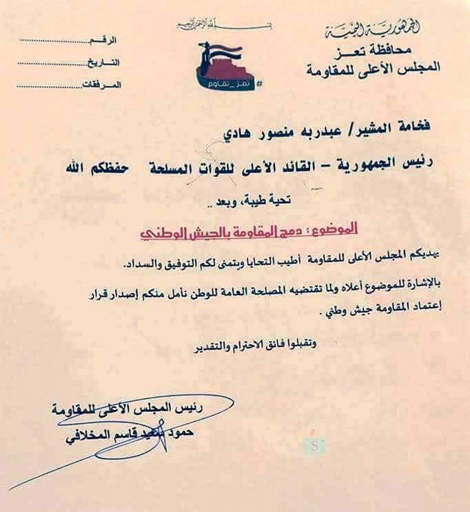 الارهابى حمود المخلافى يطالب هادى بضم عصابته للجيش