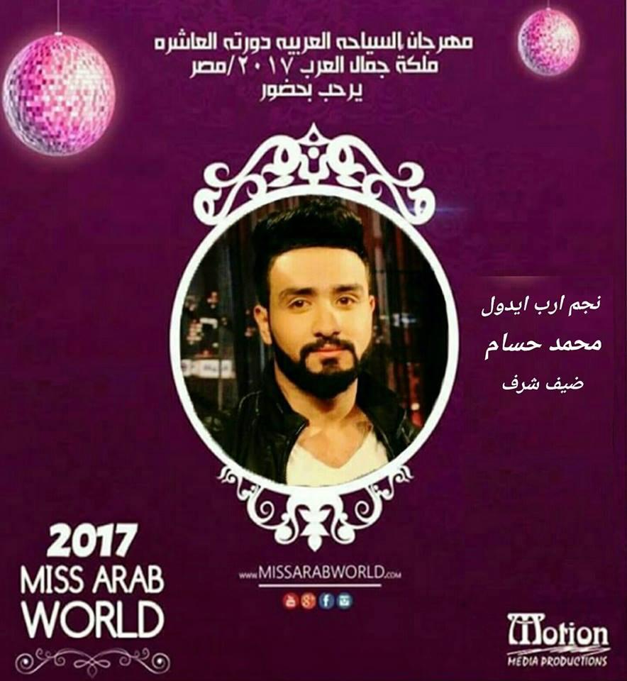 مهرجان السياحه العربيه يدعو نجم محمد حسام لحضور المهرجان