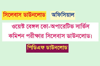 West Bengal Co-Operative Service Commission Exam Syllabus