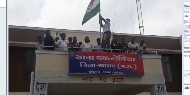 MP NEWS: थाने पर कब्जा, तिरंगा हटाकर कांग्रेस का झंडा लहराया @ Sagar Bharat Band