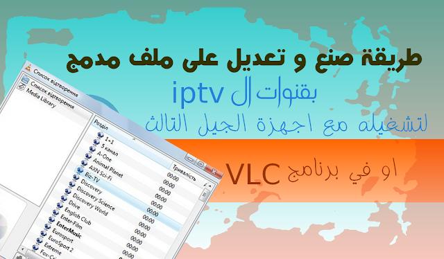 اسرع طريقة الصنع و التعديل على ملفات IPTV على ذوقك وبسهولة تامة على اجهزة الجيل 3 او عبر vlc