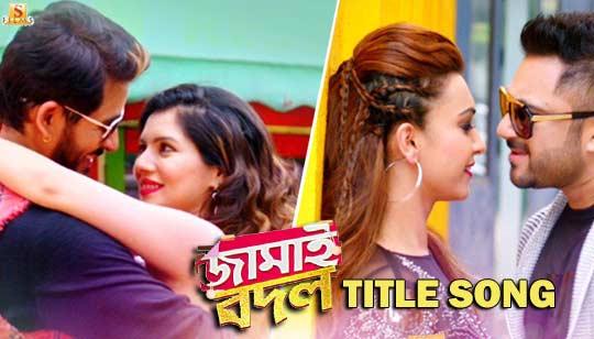 Jamai Badal Bengali Movie Title Song