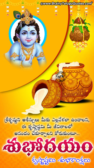 krishnashtami greetings in Telugu, Telugu subhodayam hd wallpapers with lord krishna images