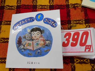 中古本 おやすみなさいコッコさん390円