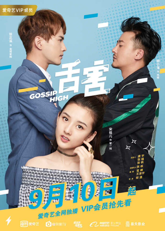 Thiệt Hại - Gossip High