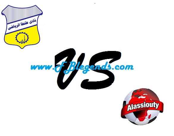 مشاهدة مباراة الاسيوطى وطنطا بث مباشر الدوري المصري بتاريخ 2-12-2017 يلا شوت alasyoty vs tanta