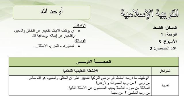 جديد..نموذج جذاذاة القسط مادة التربية الاسلامية للمستوى الأول