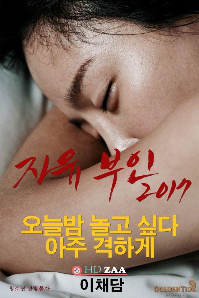 Madame Freedom (2017) [เกาหลี 18+] Soundtrack ไม่มีบรรยายไทย