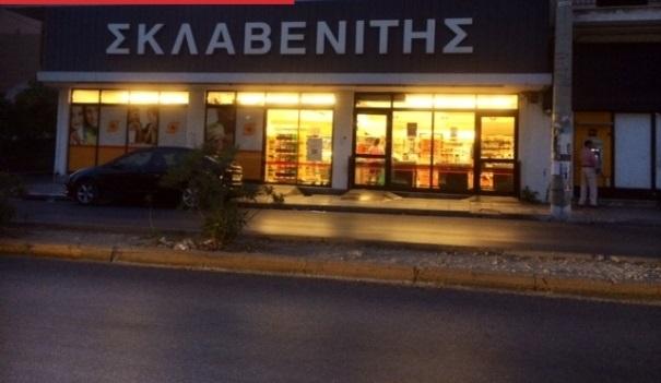 Αποτέλεσμα εικόνας για ληστεία σε σούπερ μάρκετ στην Αχαρνών