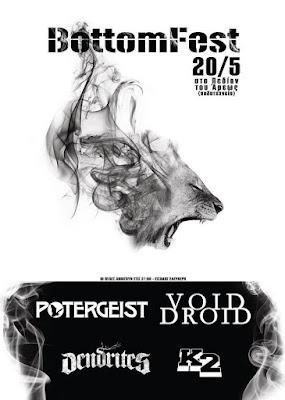 Bottom Fest 2017 Volos