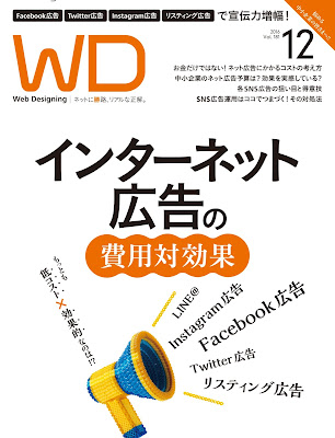 Web Designing 2016年12月号 raw zip dl