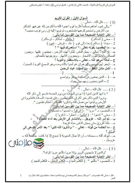 مذكرة دين اسلامي للصف الثاني الإعدادي الترم الثاني