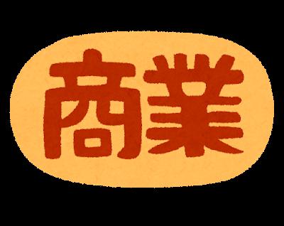 「商業」のイラスト文字