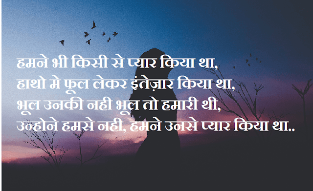Humne bhi kisi se pyaar kiya tha images for sad love shayari