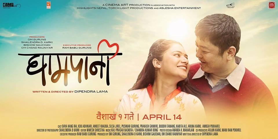 nepali movie ghampani poster