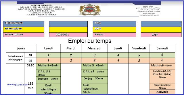 جدول الحصص اللغة الفرنسية المستوى الخامس 2021