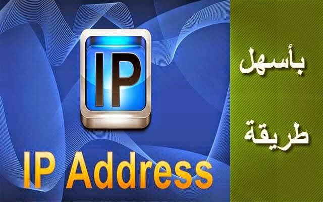 معرفة IP أي شخص