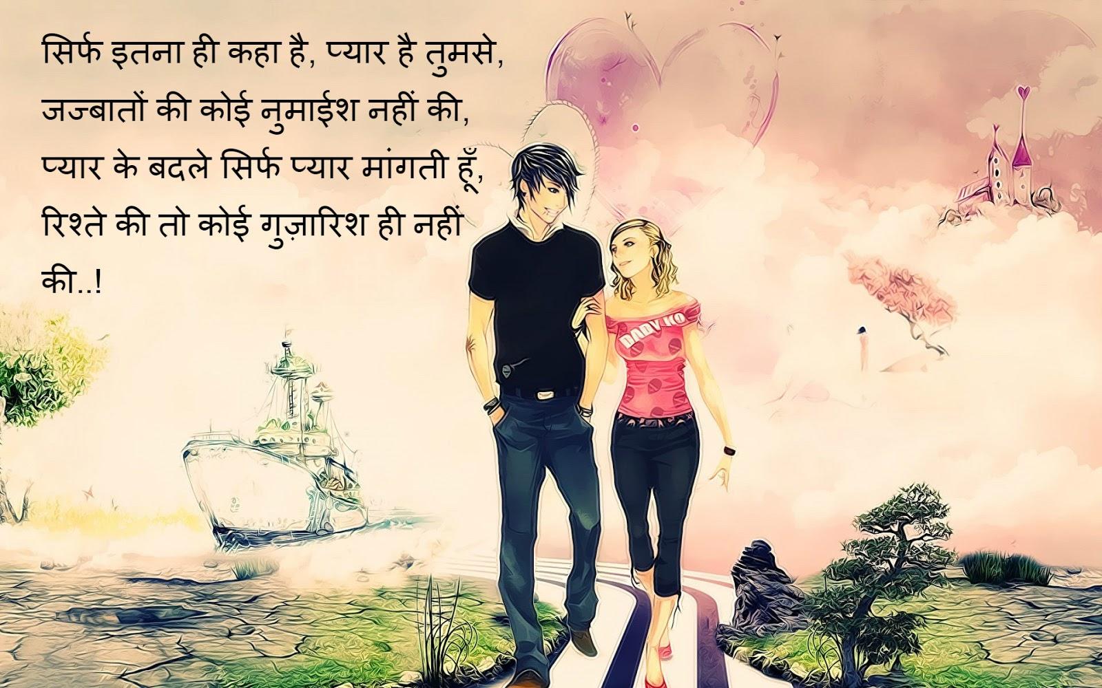 whatsapp shayari hd wallpapers all letest love shayri hd