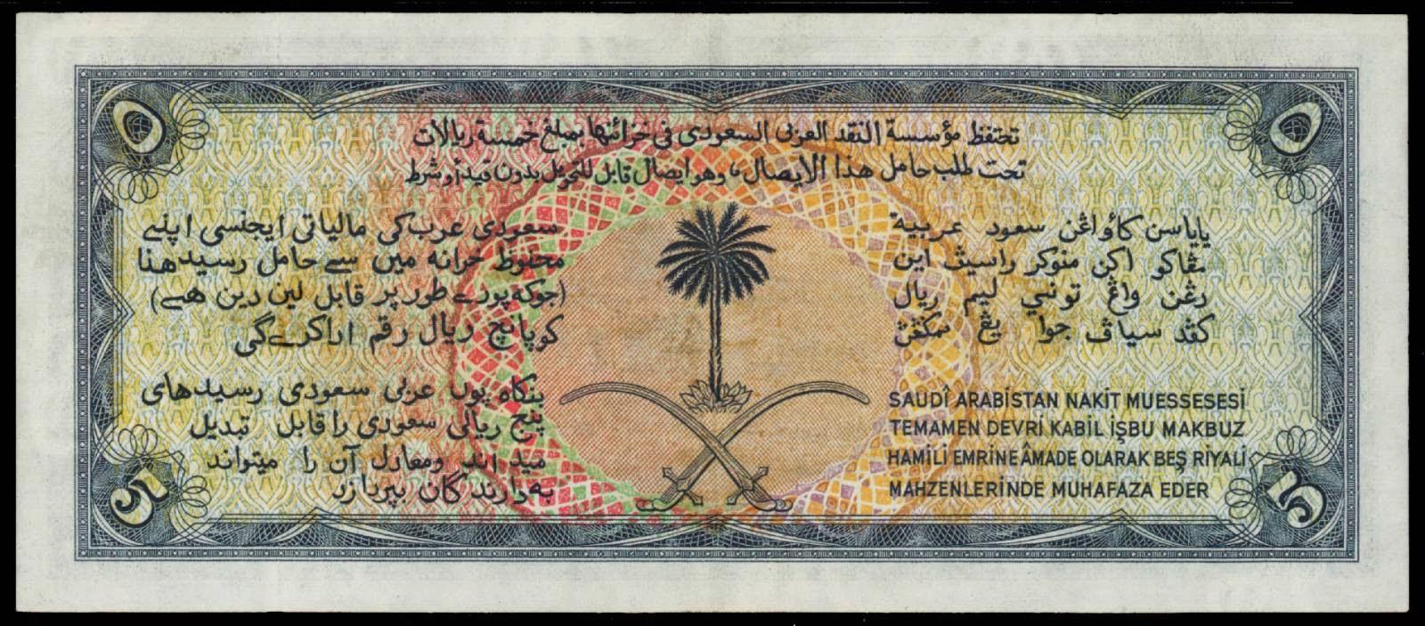 Saudi Arabia money currency 5 Riyals Note 1954 Haj Pilgrim Receipt