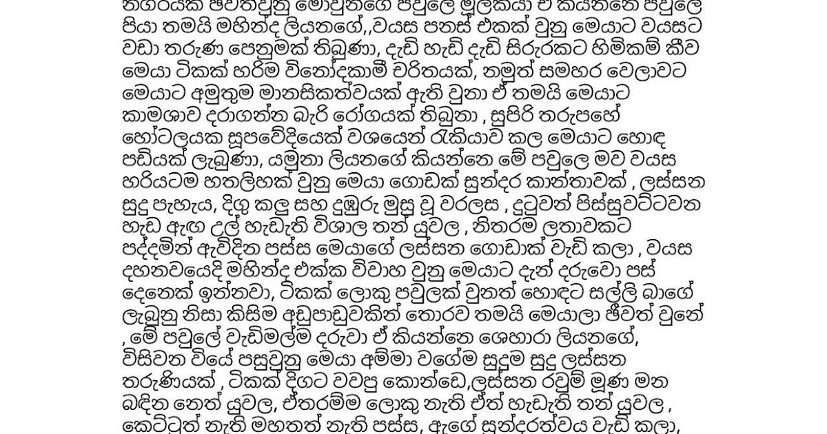 Wal Katha Navarasa: Sinhala Wal Katha Amma අම්මයි මමයි වල් කතා: Amuthu Pawula 1