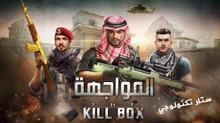 تحميل لعبة المواجهة  The Killbox كيلبوكس باللغة العربية للاندرويد