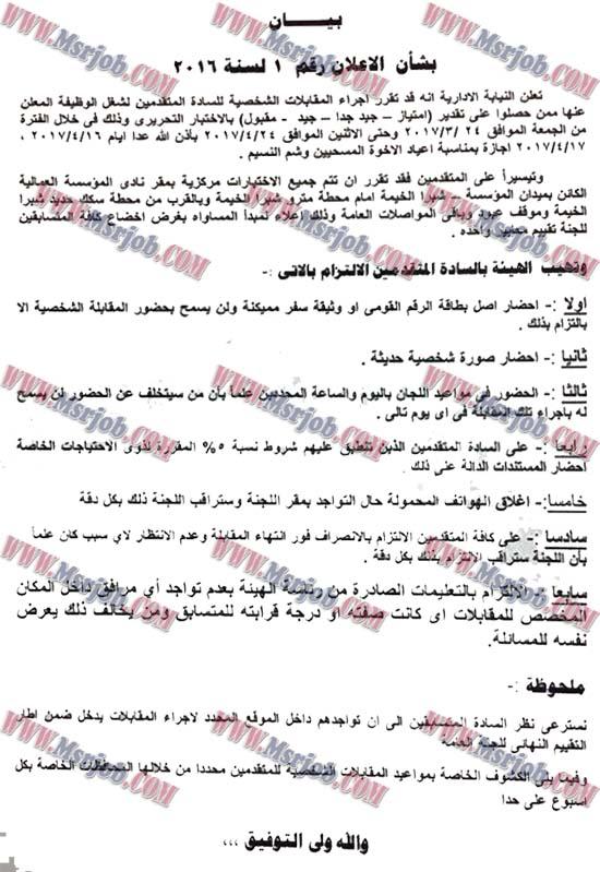 مواعيد اختبارات مسابقة النيابة الادارية (كاتب رابع) اعلان رقم 1 لسنة 2016