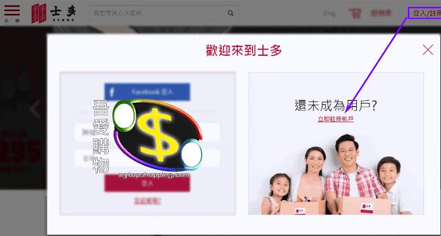 進入香港士多(Ztore)網站並註冊帳號