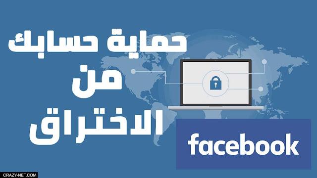5 طرق مختلفة لتأمين حسابك على الفيس بوك من الاختراق