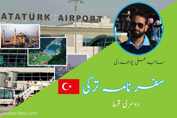 سفر نامہ ترکی - Travel in Turkey guide - safarnama