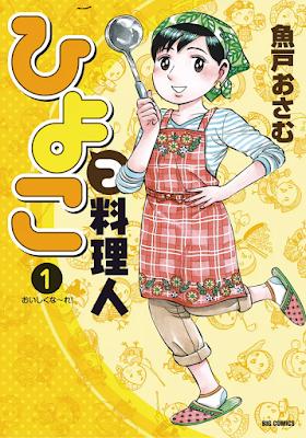 [Manga] ひよっこ料理人 第01巻 [Hiyokko Ryorinin Vol 01] Raw Download