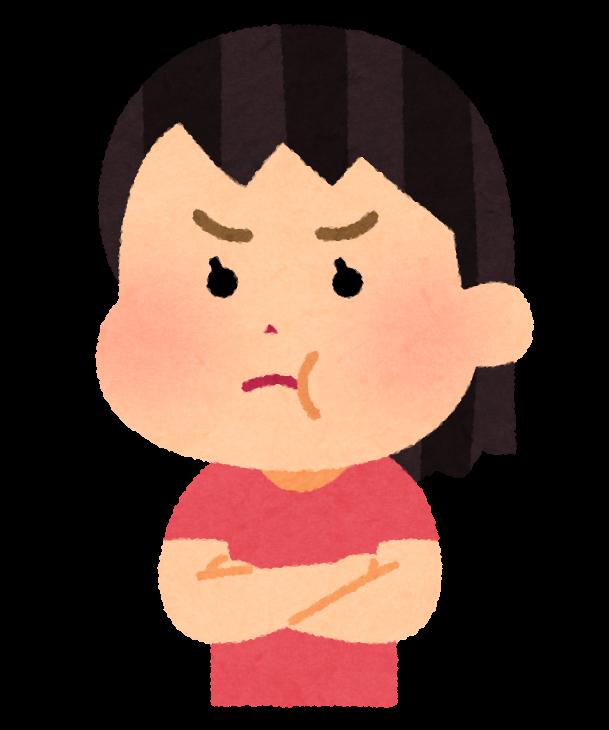 ほっぺを膨らませて怒る子供のイラスト(女の子) | かわいいフリー素材集 いらすとや