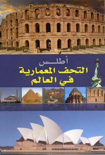 حمل أطلس التحف المعمارية في العالم - عماد الدين أفندي