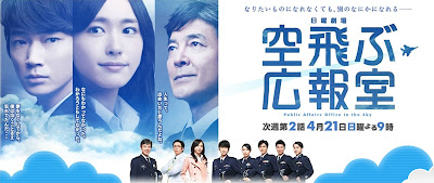 Soratobu Kouhoushitsu - 空飛ぶ広報室