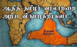 Tamil History – Orissa Balu Speech