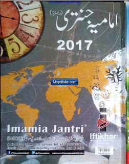 Imamia Jantri 2017